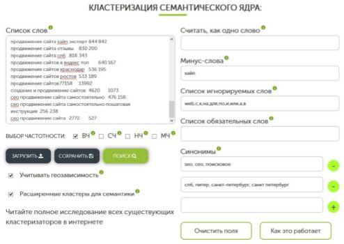 Бесплатный сервис кластеризации поисковых запросов от SEOQUICK