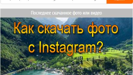 Как скачать фото из инстаграм на компьютер