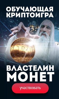 Властелин Монет