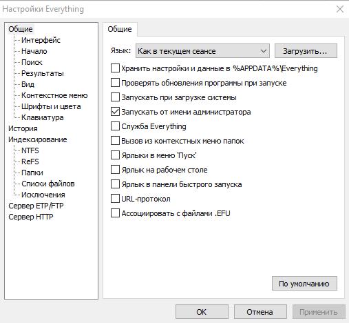 Быстрый поиск файлов на компьютере за 2 с Everything