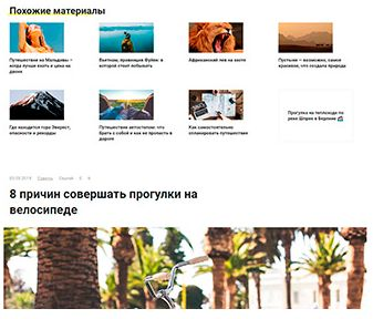 Журнальный шаблон для WordPress JournalX