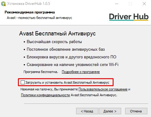 Программа обновления для драйверов DriverHub для Windows
