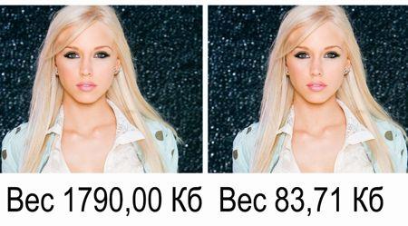 Как уменьшить вес фотографии чтобы качество не терялось?