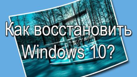 Как сделать восстановление системы Windows 10