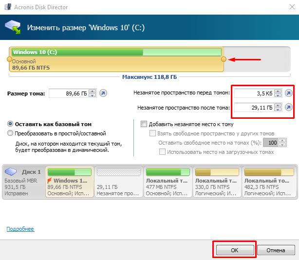Как увеличить объем диска C за счет диска D или просто разбить диск на разделы?