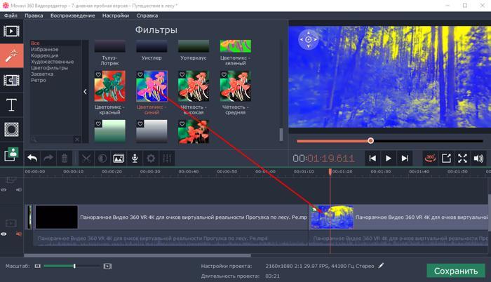 Movavi 360 Видеоредактор программа редактор панорамного видео