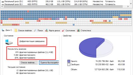Дефрагментация диска на Windows с помощью Piriform Defraggler Pofessional