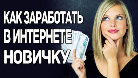 Как заработать деньги в интернете 35 реальных способа