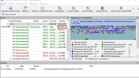 Как полностью восстановить диск и флешку после форматирования