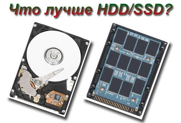 что лучше HDD/SSD