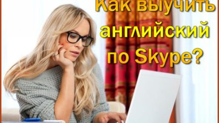 Skyeng.ru поможет быстро выучить английский с нуля по Skype