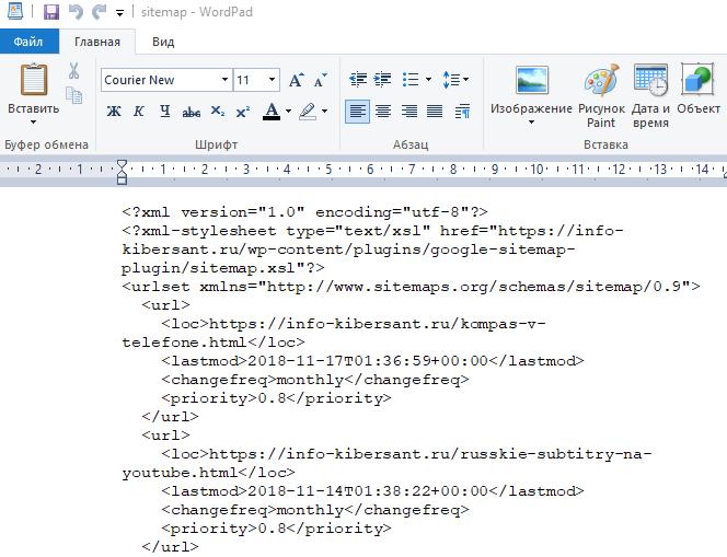 открыли Wordpad