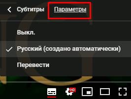 Как Включить Русские Субтитры На Ютубе За 3 Секунды