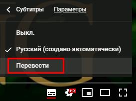 перевести