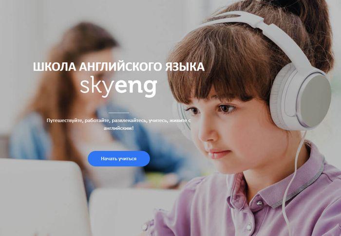 Мобильные приложения Skyeng