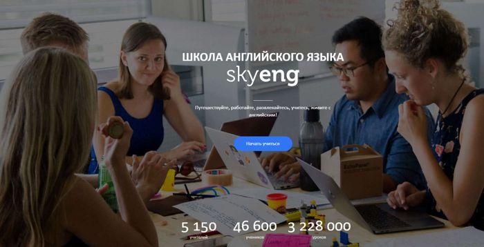 Как быстро выучить английский через Skyeng