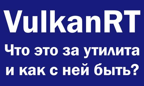 VulkanRT Что За Программа