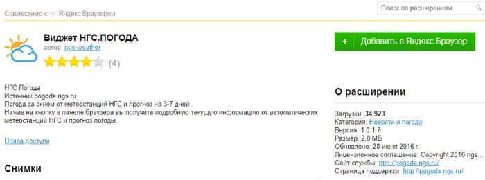 добавить погоду в Яндекс