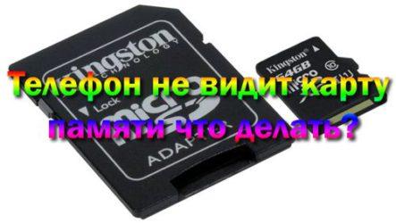 Телефон не видит карту памяти MicroSD что делать?