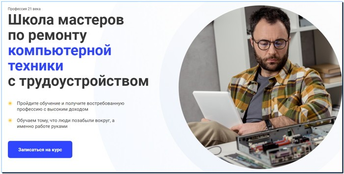 курсы компьютерной техники