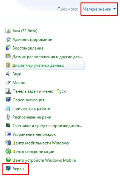 мелкие значки экран