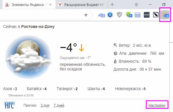 настройка погоды 2