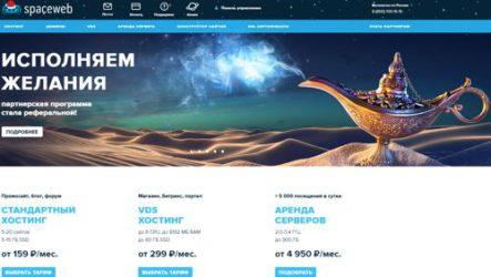 Создание сайта на хостинге sweb — описание тарифов и возможности