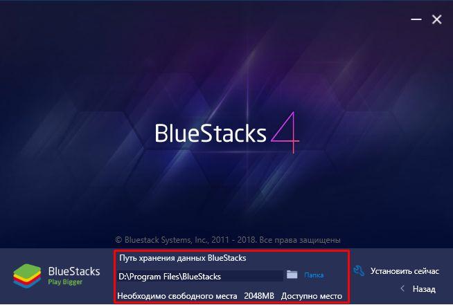 устанавливаем BlueStacks