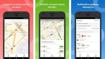 Что Такое Яндекс Транспорт онлайн для компьютера и как пользоваться?