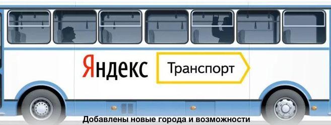 yandeks-transport-dlya-kompyutera