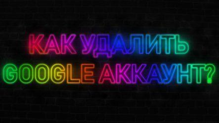 Как удалить аккаунт Гугл с телефона андроид если не знаешь пароль