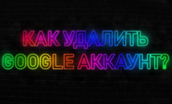 как удалить гугл аккаунт