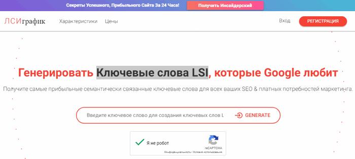 Ключевые слова LSI