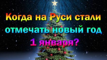 Когда в России стали отмечать новый год 1 января и наряжать ёлку?