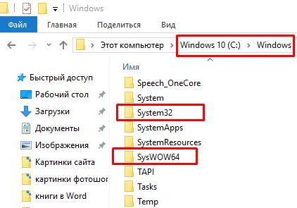 куда вставляем файл