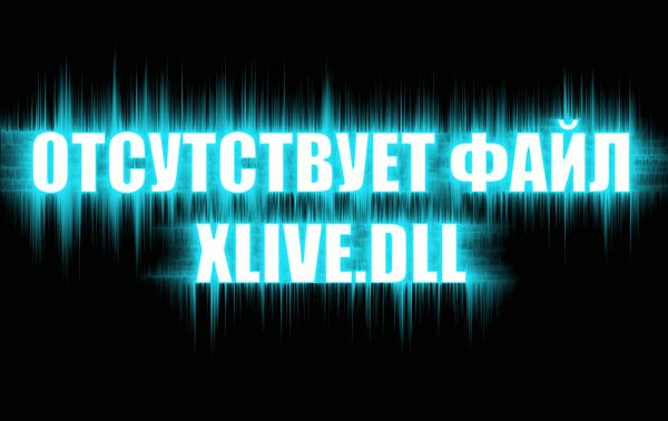 отсутствует xlive dll