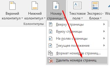 удалить номера страниц
