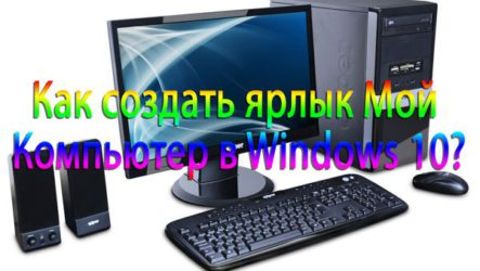 Как создать на рабочем столе ярлык мой компьютер в Windows 10