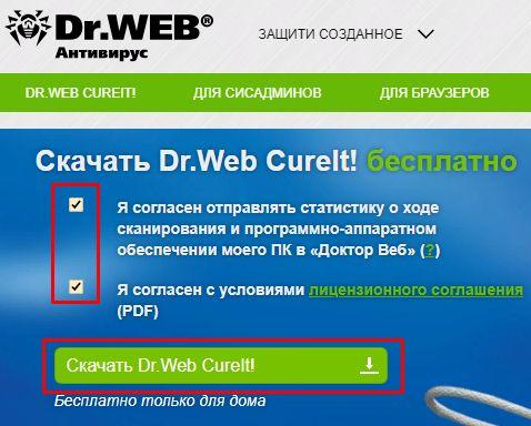 соглашение с Dr WEB