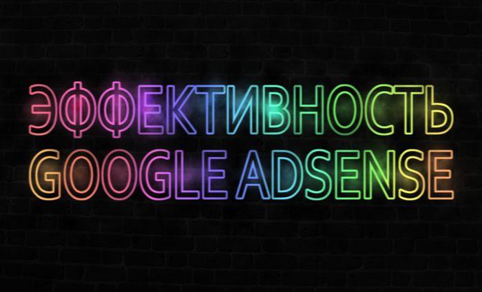 Эффективность google adsense 1