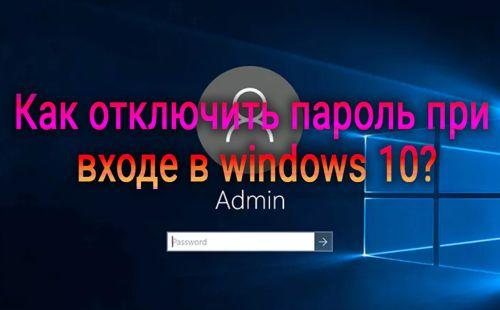 как убрать пароль windows 10