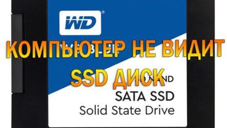 Компьютер Не Видит SSD Диск Windows 7 10 После Подключения Как Решить Проблему?