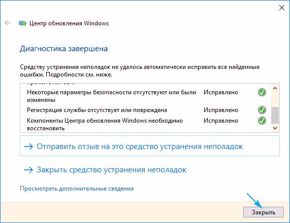 Не работают обновления Windows 10? 10 способов решения проблемы!
