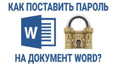 Как поставить пароль на документ Word буквально за минуту 2003 — 2019