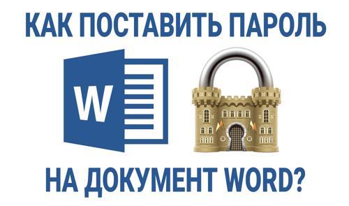 Как поставить пароль на документ Word буквально за минуту 2003 - 2019
