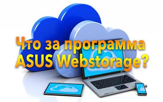 ASUS webstorage что это за программа