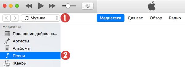 Как установить рингтон на Айфон через айтюнс с компьютера