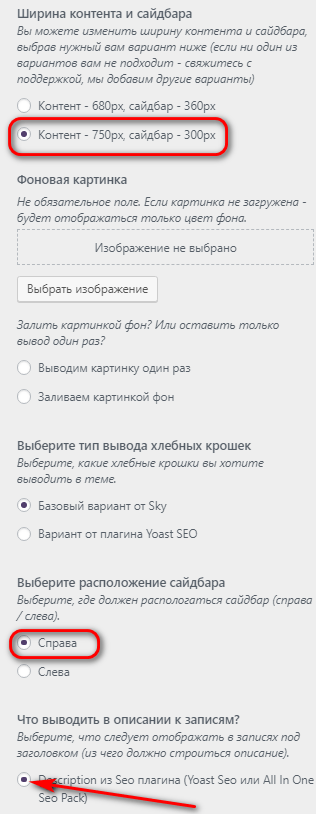 SKY тема для WordPress быстрая практичная и удобная для новостных и личных блогов