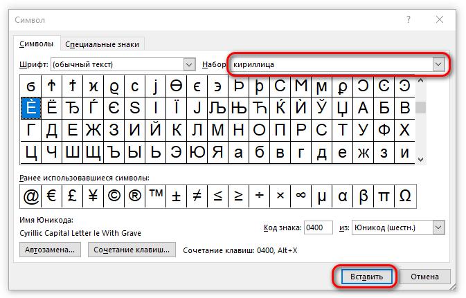 Как поставить знак собака на клавиатуре компьютера если он не переключается?