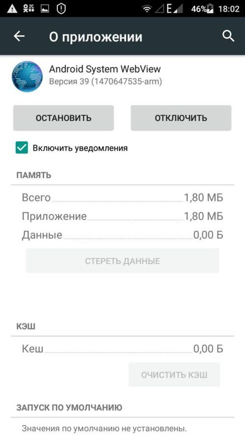 Android System Webview что это за программа и как её включить?